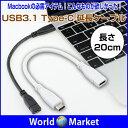 USB3.1 Type-C 延長ケーブル オス メス Macbook 0.2m 20cm 【ゆうパケットで送料無料】 ◇ULT-USB31