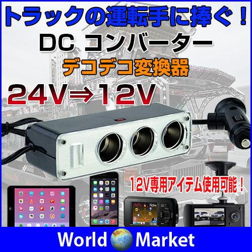 24V→12V DCコンバーター デコデコ変換器 変圧器 5A対応 変圧器 大型車 トラック トレーラー シガーソケット ◇WF-0096