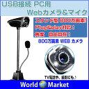 スタンド型 ウェブカメラ Webcamera 800万画素 WEBカメラ マイク USB 有線 カメラ・マイク角度自由 撮影 TV電話 Plug & Play対...