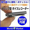 クリップ型 ボイスレコーダー 4GB/8GB ICレコーダー WAV/WMA/MP3 ノイズ軽減 ◇X20-8GB