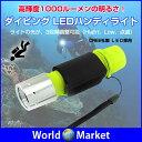 ダイビング LEDハンディライト マリンスポーツ アウトドア CREE社製LED 1000ルーメン 高輝度LED ◇XML-T6