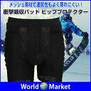 ヒッププロテクター 衝撃吸収 パッド スキー スノボー スケート バイク 通気性 ◇XZL-55