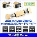 USB-A type-C 対応 カードリーダー 変換 microSD SD カード OTG 機器 データ移動 PC スマホ 速い コンパクト 【ゆうパ…