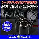 バイク用 防水 USBソケット&シガーソケット スマホ充電 ツーリング 充電 ◇YF-122