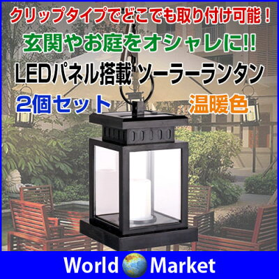 LEDパネル搭載/ソーラーランタン/夜間自動点灯/ガーデン/節電/防犯/ソーラーライト◇YH0810