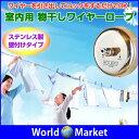 室内用 物干しワイヤーロープ 巻き取り 収納式 ステンレス製 ハンガーロープ シャワールーム バスルーム ランドリー …