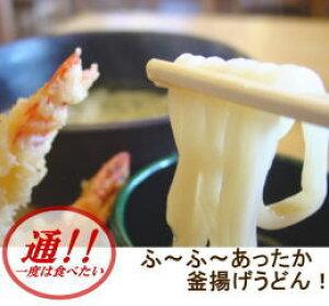 祖父から受け継いだ讃岐伝統の味を今に北海道産小麦100%使用釜揚げうどん 2人前
