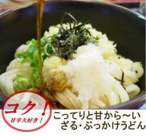 祖父から受け継いだ讃岐伝統の味を今に北海道産小麦100%使用ざる・ぶっかけうどん 4人前