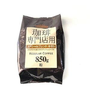 ハマヤ 珈琲専門店用 スペシャルブレンド 中煎り レギュラーコーヒー (Coffe Taster)(粉)850g
