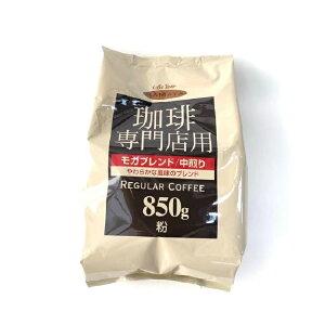 ハマヤ 珈琲専門店用 モカブレンド 中煎り レギュラーコーヒー (Coffe Taster)(粉)850g