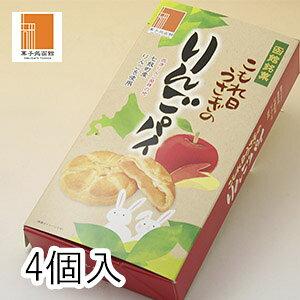 北海道産りんご/りんごパイ/函館スイーツ/七飯町産りんご使用/北海道おみやげ/うさぎのりんごパ4個入