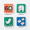 【 60th 限定】〈『kodomoe』雑誌掲載〉 ミッフィー miffy アクリル マグネット 絵本 かわいい コレクション グッズ …