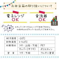 名入れおなまえ弁当箱送料無料安心の日本製食洗器OKかわいいピクニック
