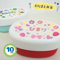 おなまえ弁当箱名入れ日本製2段1段