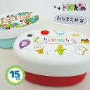 【riekim】日本製 おなまえ弁当箱 プラスチック 名入れ 名前入り メッセージOK 送料無料 2段 日本製 食洗器OK 入園 入…