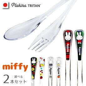 ミッフィー 選べる2本 スプーン フォーク トライタン miffy ミッフィー グッズ スプーン セットアウトドア カレーライス 丼 ランチ デザート 日本製 スプーン おしゃれ