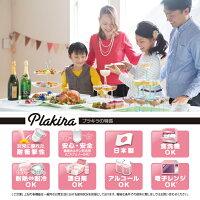 割れない!食洗機OK!トライタン製Plakira【シャンパンタワー】安心の日本製