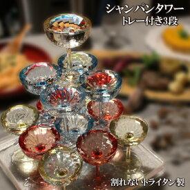 シャンパンタワー 3段セット トレ-付 トライタン製 シャンパン グラス14個 パーティーグッズ 割れない 日本製 食洗機対応 食洗機 レンジ対応 プラスチック グラス シャンパングラス おしゃれ 女子会 お祝い コップ シャンパンタワーセット