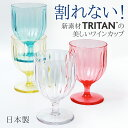 割れない ワインカップ2個セット プラスチック 食洗機対応 トライタン ワイングラス パフェグラス安心 日本製 コップ …