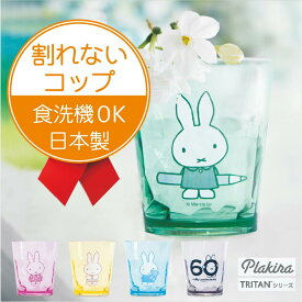 miffy タンブラートライタン 日本製 カラフル クリア 透明トライタン 食洗機OK 新生活 グッズ 雑貨 食器 キッズ ベビー グラス 割れない コップ 食洗機OK プラスチック ミッフィーグッズ