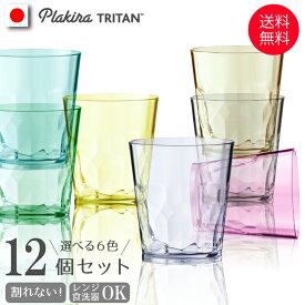 270ccトライタンタンブラー 12個set(選べる6色×2個)キャンプ 食器 セット 用品 送料無料 日本製 食洗機OK プラスチック 割れない コップ レンジ キッズ ぽっきり アウトドア お得 グラス まとめ買い おしゃれ