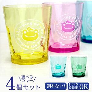 【P10倍5/31まで】Rかえるのピクルス 選べる割れないタンブラー4個セット クラッシュ 割れない コップ 割れない グラス ギフト キャンプ 食器 セット 送料無料 日本製 食洗機OK プラスチック