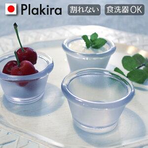 トライタン ミニカップ カップ 容器 割れない トライタン おしゃれ 日本製 食洗機OK ギフト パーティー おもてなし 50cc サラダ ドレッシング ディップ 容器