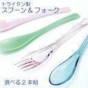 選べるスプーンフォーク2本組 トライタン 日本製 普段使い デザート 女性 子供 カレー お弁当キャンプ 食器 セット 用…