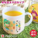 【名入れ】riekim 名入れ コップ 名入れ プレゼント マグカップ メッセージOK 割れない コップ 送料無料!日本製 食…