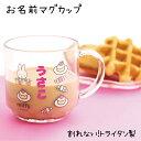 【クーポン利用で100円引き・さらに2個から割引】ミッフィー コップ 名入れ マグカップ プレゼント コップキャラクタ…
