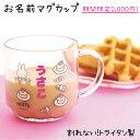 【あす楽・2個から割引】ミッフィー コップ 名入れ マグカップ プレゼント コップキャラクター 日本製 食洗器OK 入園 …
