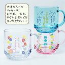 【名入れコップ】マグカップ 名入れ コップ 割れない メッセージ可送料無料 日本製 メッセージ 食洗器OK 入園祝い プ…