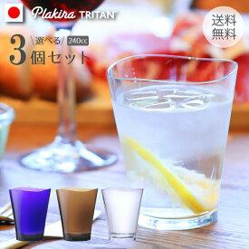 ゆらぎタンブラー240cc 3個 セット 北欧 キャンプ 食器 送料無料 日本製 食洗機OK プラスチック 割れない コップ 割れない トライタンタンブラー おしゃれ レンジ キッズ お酒 ペア セット アウトドア アルコール パーティー 割れない グラス