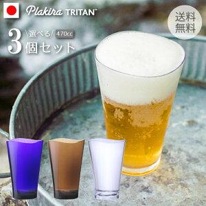 ゆらぎタンブラー470cc3個セット ビール ハイボール キャンプ 食器 セット 送料無料 日本製 食洗機OK プラスチック 割れない コップ 割れない おしゃれ レンジ お酒 介護 グラス アウトドア ア