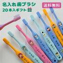 【新商品】riekimギフト 20本 キッズ 名入れ 歯ブラシ 子供 Ci502 かわいい プレゼント 日本製 入園祝い 入学祝い プ…