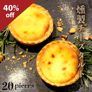 【SALE 40%】 訳あり スイーツ 【送料無料】 チーズタルト 20個入[ スモーク 燻製 タルト 冷凍 ] チーズケーキ ミニタルト 絶品 在庫処分 お試し 敬老の日 ハロウィン ギフト 洋菓子 焼き菓