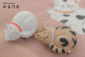 帯留 おしゃれ 洒落 普段着 紬 木綿 陶器 やきもの 信楽焼 ねこ 猫 ネコ〈2種類〉