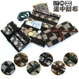 【DM便対応可】一万円札が入る道中財布 日本製 綿100% 岡重柄〈6種類)