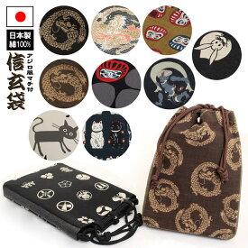 【DM便対応可】信玄袋 マチ付き アジロ風 日本製 綿100% Ver.A〈9種類〉RV