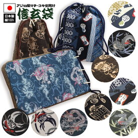 【DM便対応可】信玄袋 マチ付き アジロ風 コキ金具(ツメ留め)付 日本製 綿100% Ver.B〈9種類〉