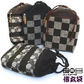 【DM便対応可】信玄袋 ファスナー付 日本製 綿100% 岡重柄 〈4種類)