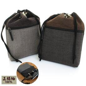 【送料無料】信玄袋 ファスナー付 日本製 Two-Tone継布 正絹紬 Ver.A〈3種類〉