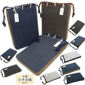 信玄袋 アジロ風マチ付 日本製 小千谷縮(ちぢみ)Ver.B〈8種類〉