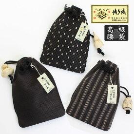 【送料弊社負担】腰袋 正絹本場筑前博多織 信玄袋 巾着 シルク 日本製〈全3種類〉
