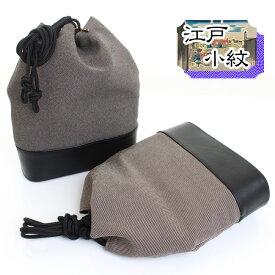 【送料無料】男物 紳士 メンズ 信玄袋 筒型 裾巻 日本製 江戸小紋×本革 本皮 牛革〈全2種類〉