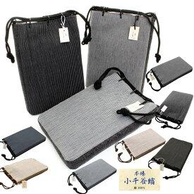 信玄袋 アジロ風マチ付 日本製 小千谷縮(ちぢみ)Ver.A〈8種類〉