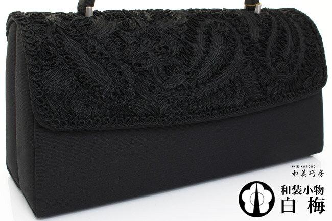 【送料無料】日本製 高級葬祭(ブラックフォーマル)用バッグ 白梅謹製 コード刺繍 カブセ・仕切り型 ペイズリー NO.21921082