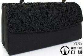 【送料弊社負担】日本製 高級葬祭(ブラックフォーマル)用バッグ 白梅謹製 コード刺繍 カブセ・仕切り型 ペイズリー NO.21921082