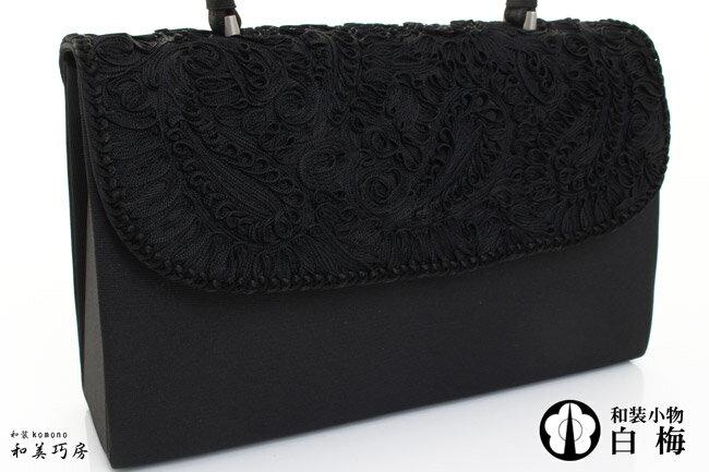 【送料無料】日本製 高級葬祭(ブラックフォーマル)用バッグ 白梅謹製 コード刺繍 カブセ型 ペイズリー NO.21920382