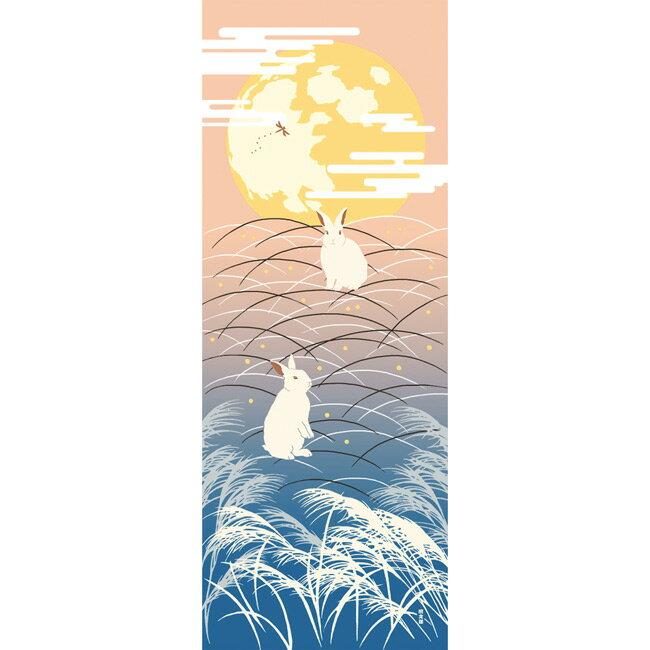 ■メール便用OK♪合計2500円(税抜)以上でメール便送料無料■【濱文様・絵てぬぐい】月兎の夢〜秋柄・うさぎ・ウサギ・お月見〜